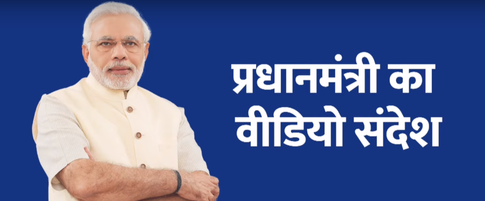 PM-Modi-Video-Message-to-Nation