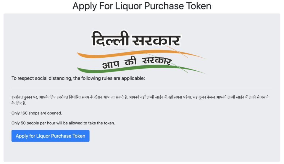Delhi Govt. E-token Website