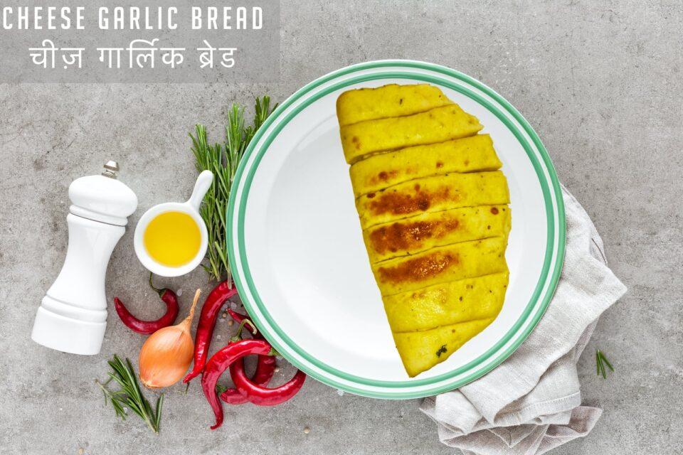 Cheese Garlic Bread Recipe | Garlic Bread Recipe | Garlic Cheese Bread Recipe | Quick and Homemade